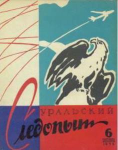 Журнал Уральский следопыт 1958г 6