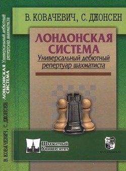 Лондонская система. Универсиальный дебютный репертуар шахматиста