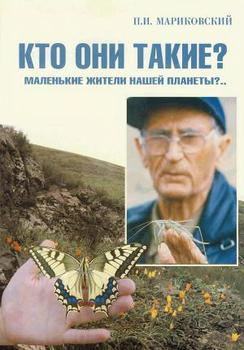 В мире насекомых. Кто они такие?