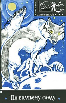 По волчьему следу