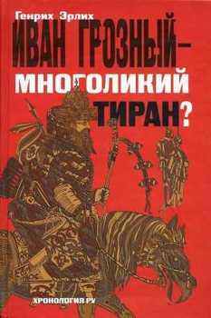 Иван Грозный — многоликий тиран?