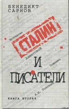Сталин и писатели Книга вторая