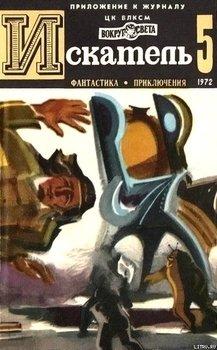 Искатель. 1972. Выпуск №5