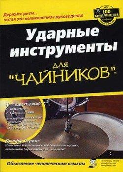 Ударные инструменты для чайников