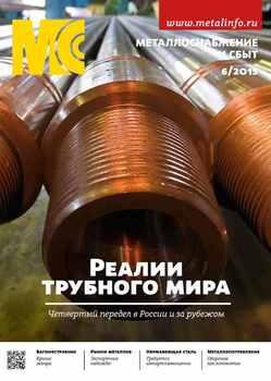Металлоснабжение и сбыт №06/2015
