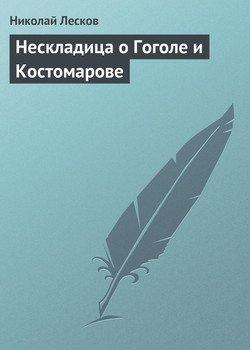 Нескладица о Гоголе и Костомарове