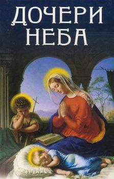 Дочери Неба