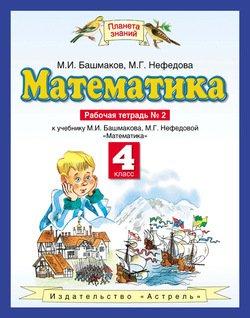 Математика. 4 класс. Рабочая тетрадь №2 к учебнику М. И. Башмакова, М. Г. Нефёдовой «Математика»