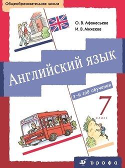 Английский язык. 7 класс. 3-й год обучения