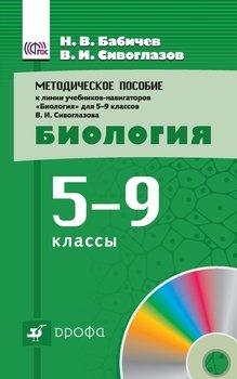 Методическое пособие к учебникам-навигаторам «Биология». 5–9 классы