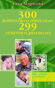 300 вопросов о симптомах и 299 ответов о диагнозах