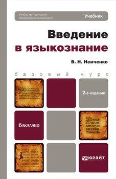 Введение в языкознание 2-е изд., пер. и доп. Учебник для вузов