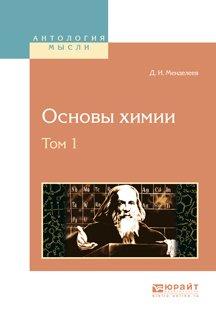Основы химии в 4 т. Том 1