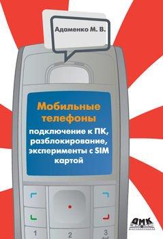 Мобильные телефоны. Подключение к ПК, разблокирование, эксперименты с SIM-картой