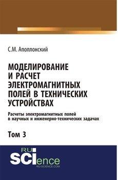 Моделирование и расчёт электромагнитных полей в технических устройствах. Том III