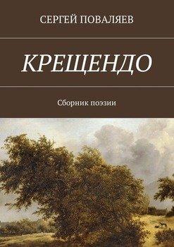 Крещендо. Сборник поэзии