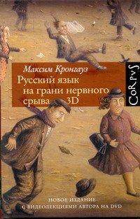 Русский язык на грани нервного срыва 3D