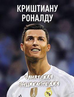Криштиану Роналду. Фанатская энциклопедия
