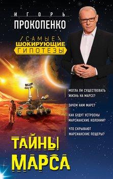Тайны Марса