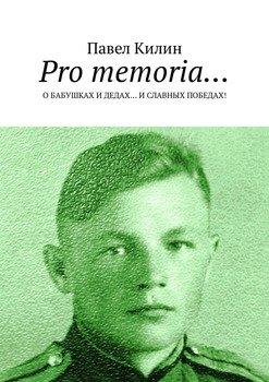 Pro memoria… О бабушках и дедах… и славных победах!