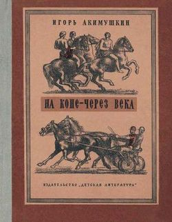 На коне — через века