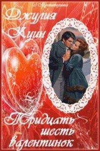 Тридцать Шесть Валентинок
