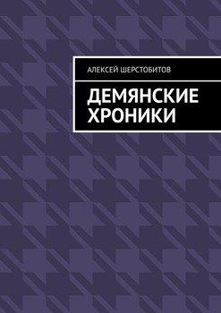 Демянские хроники