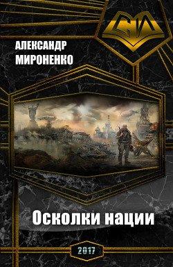 Донбасс. Наследие Великих. Осколки нации