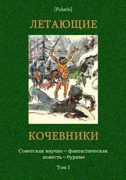 Летающие кочевники. Советская научно-фантастическая повесть-буриме. Том I.