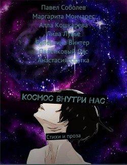 Космос внутри нас