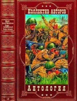 Антология военной прозы и приключений. Компиляция. Книги 1-5