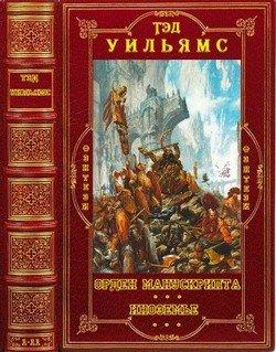 Циклы Орден Манускрипта - Иноземье. Компиляция. Книги 1-11