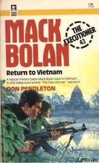 Миссия во Вьетнаме