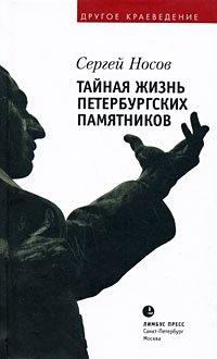 Тайная жизнь петербургских памятников