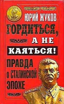 Гордиться, а не каяться! Правда о Сталинской эпохе