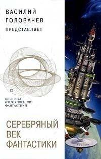 Серебряный век фантастики