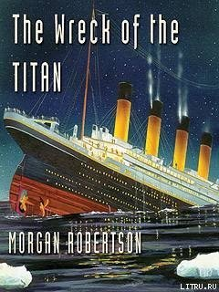 Тщета, или крушение «Титана»