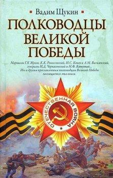 Полководцы Великой Победы
