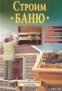 Строим баню