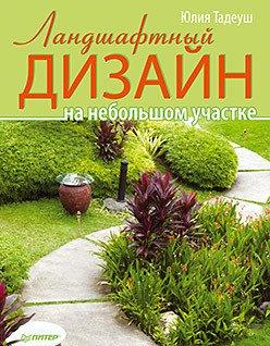 Скачать бесплатно книги ландшафтный дизайн