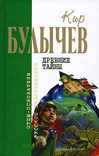 Кир Булычев. Собрание сочинений в 18 томах. Т.18