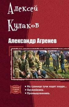 Александр Агренев. Трилогия