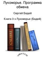 Книга Обмен ненавистью