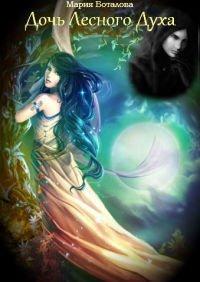 Дочь Лесного Духа