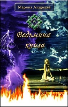 Ведьмина книга