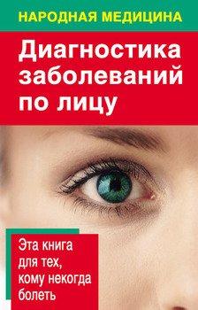 Диагностика заболеваний по лицу