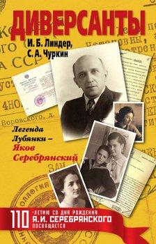 Книга Яков Емельянович Шушерин и современные ему театральные знаменитости