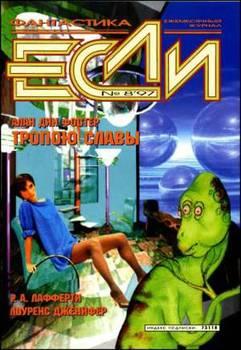 Журнал «Если», 1997 № 08