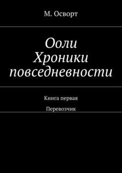 Ооли. Хроники повседневности. Книга первая. Перевозчик