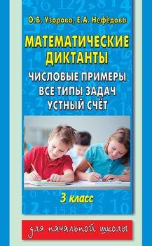 Математические диктанты. Числовые примеры. Все типы задач. Устный счет. 3класс